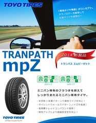 ★165/65R14 緊急入荷★TOYO TRANPATH mpZ 新品タイヤ 4本セット
