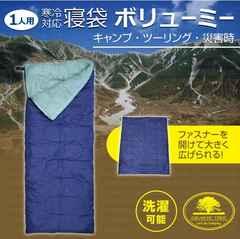 寒冷対応寝袋 ボリューミー/MCO-25/使用可能温度約-4〜15℃/シュラフ