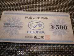 不二家株主ご優待券500円券20枚セット