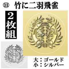 【送料無料】家紋ステッカー 金&銀2枚組/竹に二羽飛雀