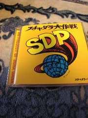 スチャダラパー デビューCD,スチャダラ大作戦