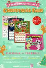 【EARTHMAGIC】アースマジック☆最新2017カレンダー
