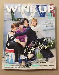 ◆訳あり◆winkup 2017年10月号 抜けページ有JUMP Hey!Say!7