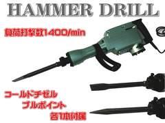 電動ハンマドリル ハンマードリル 打撃数1400回転 強力2500W