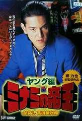 中古DVD ミナミの帝王 ヤング編 金貸し 萬田銀次郎