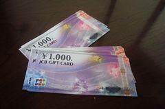 ★モバペイ即事対応可★JCBギフトカード2万円分20000円分