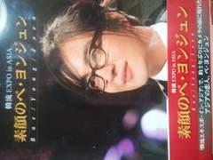 ヨン様2枚組DVD「素顔のペヨンジュン」