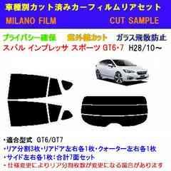 スバル インプレッサ スポーツ GT カット済みカーフィルム