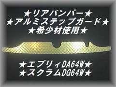 希少材使用 エブリィ DA64 ワゴン●リアバンパーステップガード