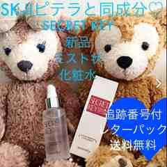 送料無料 SK-�U と 同成分 ガラクトミセス ミスト 化粧水