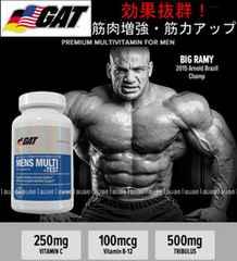 筋肉増強と筋力アップのダブルブースト!超強力GATマルチテスト★筋トレサプリメント