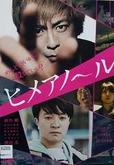 中古DVD ヒメアノール