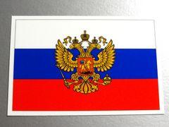■ロシア国旗+国章 ステッカー2枚セット即買☆シール!