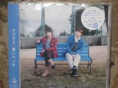 超レア!☆テゴマス/青いベンチ☆初回限定盤/CD+DVD☆新品未開封!☆