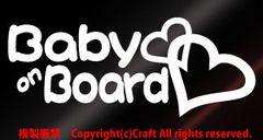 Baby on Boardハート/ステッカー(白/ベビーインカー174