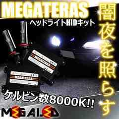 超LED】フーガY50系ハロゲン仕様車/ヘッドライトHIDキット/H1/8000K