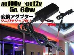 AC100V→DC12V電源アダプター/安定化電源 変換器