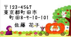 さ1-27/差出人シール☆カボチャ*馬車《44枚》