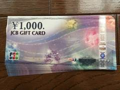 ★JCBギフトカード41000円分_モバペイ&土日OK