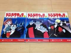 ★ドン・ドラキュラ 全3巻★手塚治虫