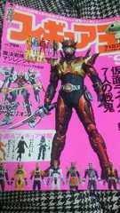 フィギュア王◆No.91★劇場版仮面ライダー響鬼と7人の戦鬼