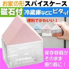 お家の形のスパイスケース 桃色 塩入れ 磁石付 Ha023