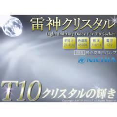 1個†日亜超広角雷神クリスタル T10ウエッジ ステップワゴン ザッツ N-BOX N-ONE