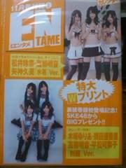 松井玲奈〜他雑誌付録の未開封のポスター