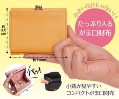 DM便■コンパクトなのにたっぷり入る 可愛いがま口財布 イエロー