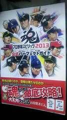 ☆攻略本☆プロ野球スピリッツ2013 公式パーフェクトガイド☆