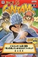 坂田銀時「ドラゴンボール超×銀魂 超応援していますフィギュア