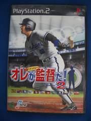 PS2 オレが監督だ! Volume2 激闘ペナントレース