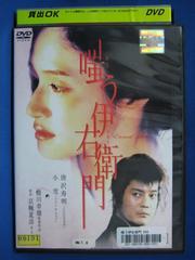 k25 レンタル版★DVD 嗤う伊右衛門 小雪 唐沢寿明