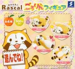 ラスカル puchi Rascal ごろりんフィギュア (全4種セット)