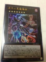 遊戯王 虚空の黒魔導師 TDIL-JP052 ウルトラレア