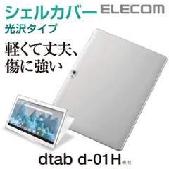 【送料込】ELECOM dtab d-01H用 シェルカバー クリア
