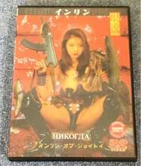 送料無料 インリン・オブ・ジョイトイ DVD ニカグダ 中古即決