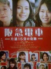 「阪急電車」 告知ポスター 中谷美紀