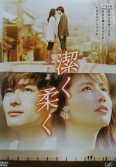 中古DVD 潔く柔く 長澤まさみ 岡田将生