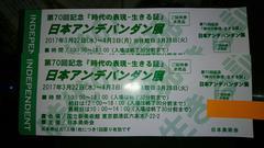 日本アンデパンダン展ペア
