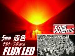 5mmFLUXLED赤色50個/自作基盤電球