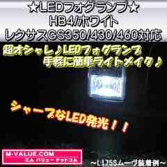 超LED】LEDフォグランプHB4/ホワイト白■レクサスGS350/430/460対応
