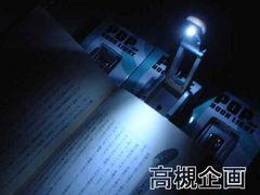 ★白色LED使用 ポップアップ ブックライト新品即決★
