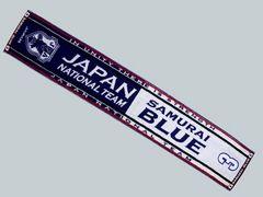 ☆【サッカー日本代表】 SAMURAI BLUE 3 タオルマフラー