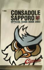 コンサドーレ札幌オフィシャルガイドブック2003