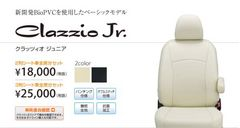 Clazzio.Jr カバー KDH201・206/TRH200 ハイエース バン DX/GL