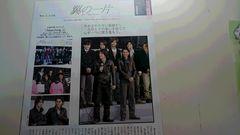 今井翼連載#97/小出恵介[TVぴあ]切り抜き(2011年4/27号)