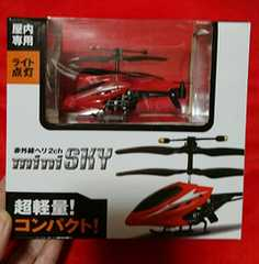 ヘリコプターのラジコン