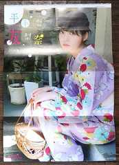 平手友梨奈(欅坂46)ピンナップポスター