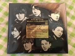 【新品未開封】送料無料 Kis-My-Ft2★MUSIC COLOSSEUM★通常盤